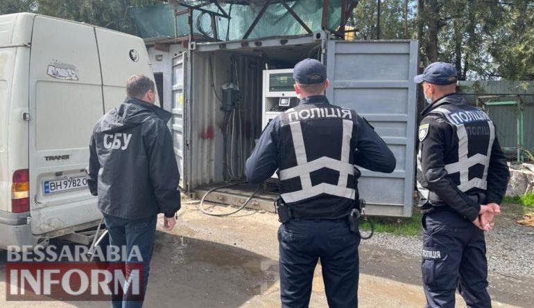 В Измаиле силовики провели рейд по нелегальным заправкам (фото)
