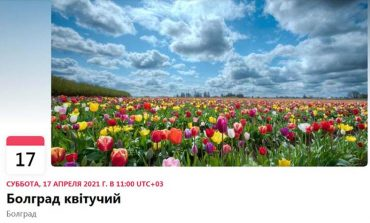 В Болградском районе весна зовет на экологические акции