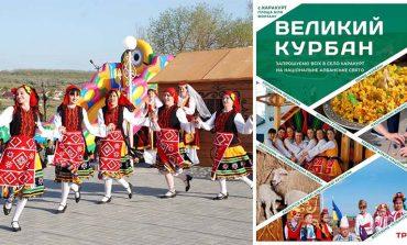 В албанском селе Болградского района готовятся к «Великому курбану»