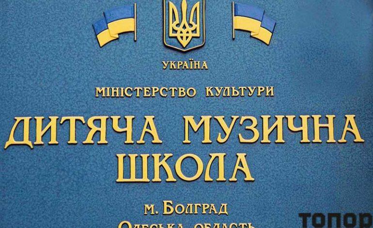 В Болграде готовятся к фестивалю-конкурсу