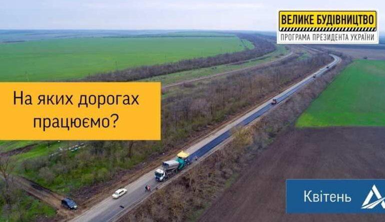В Облавтодоре рассказали, где проходит ремонт дорог на юге Одесской области