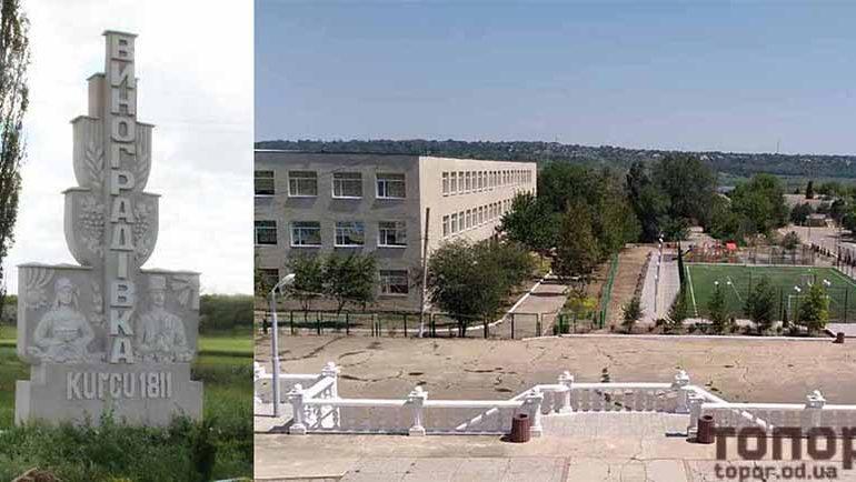 В Виноградовке Болградского района ввели усиленный карантин