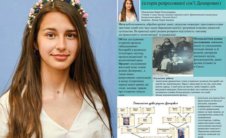 Школьница из Болградского района – в числе лучших юных исследователей Украины