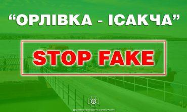 Измаильские пограничники назвали фейком новость о крупной партии оружия из Украины