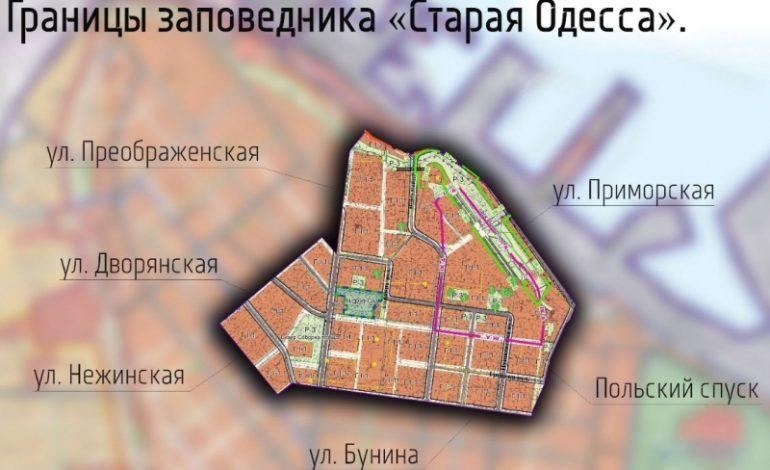 В Одессе ликвидируют архитектурный заповедник