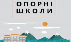 Конкурсная комиссия определила опорную школу Ренийской громады