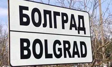 Фильм о Болграде уже в работе
