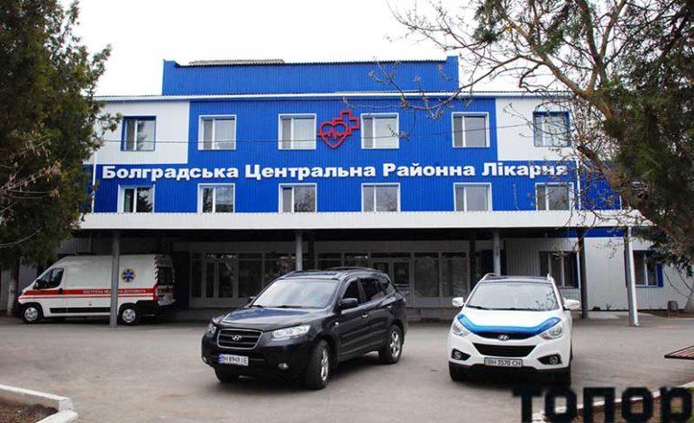 В Болграде назначили нового гендиректора районной больницы