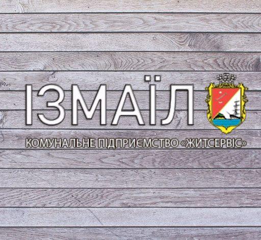 В Измаиле вырастут тарифы на управление многоквартирными домами