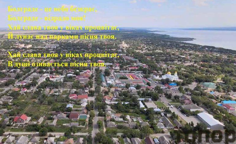 В Болграде определили победителей конкурса на гимн города