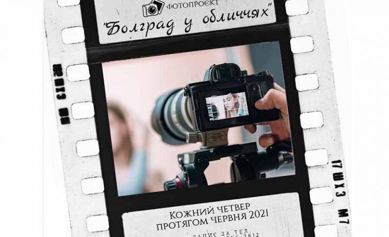 В Болграде ввели фотодень