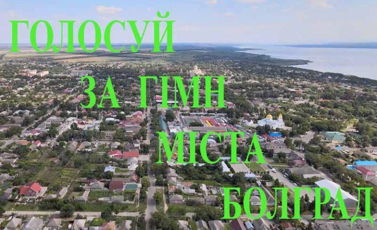 В Болграде начался завершающий этап голосования за гимн города