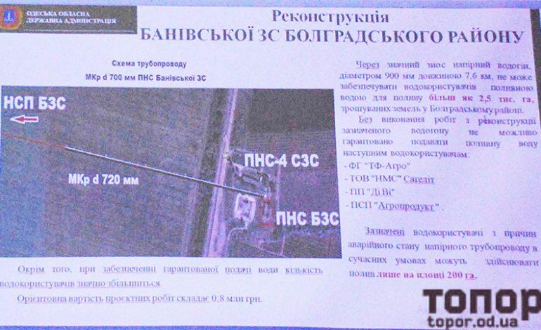 В Болградском районе планируют восстановление орошения