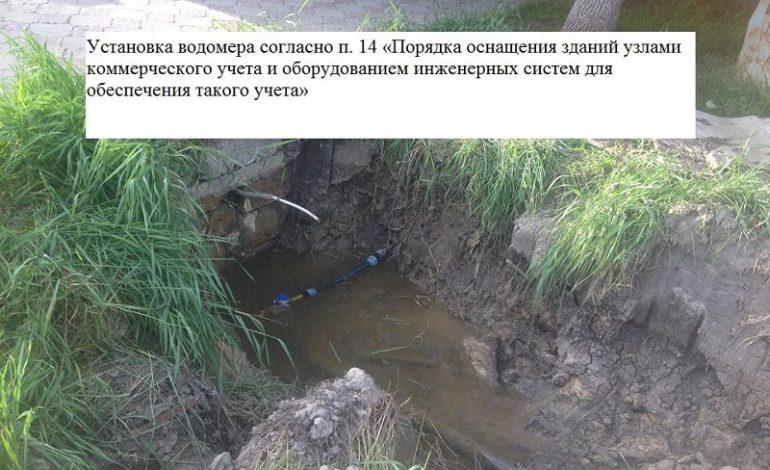Вопрос специалиста: как контролеры арцизского «Водоканала» смогут снять показания водомеров в воде?!