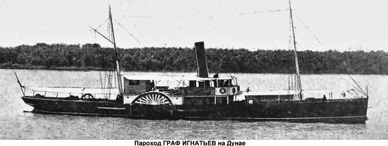 Пароход Граф-Игнатьев на Дунае