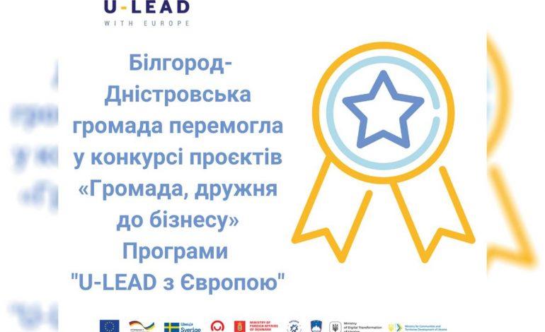 Белгород-Днестровский победил в конкурсе