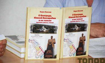 В Болграде появилась книга по современной истории района