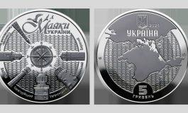 Маяк острова Змеиный изобразили на монете номиналом 5 грн