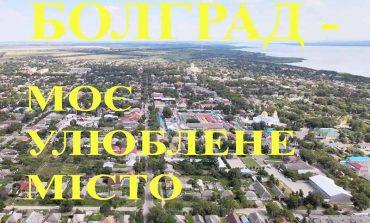 В Болграде объявили традиционный конкурс «Мой любимый город»