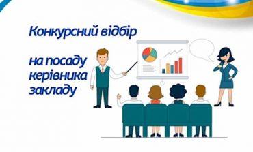 В Болграде ищут директора в школу