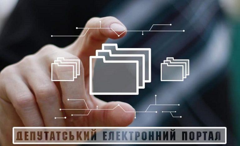 В Одесском облсовете  заработает депутатский электронный портал