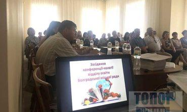 В Болграде педагоги обсудили подготовку к новому учебному году