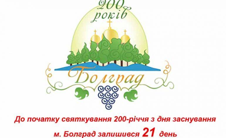 В Болграде начали обратный отсчет времени, оставшегося до 200-летия
