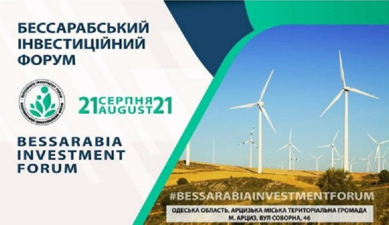 В Одесской области пройдет Первый Бессарабский инвестиционный форум