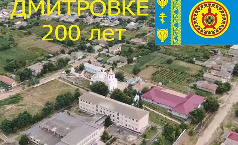 Село Болградского района готовится отметить 200-летие