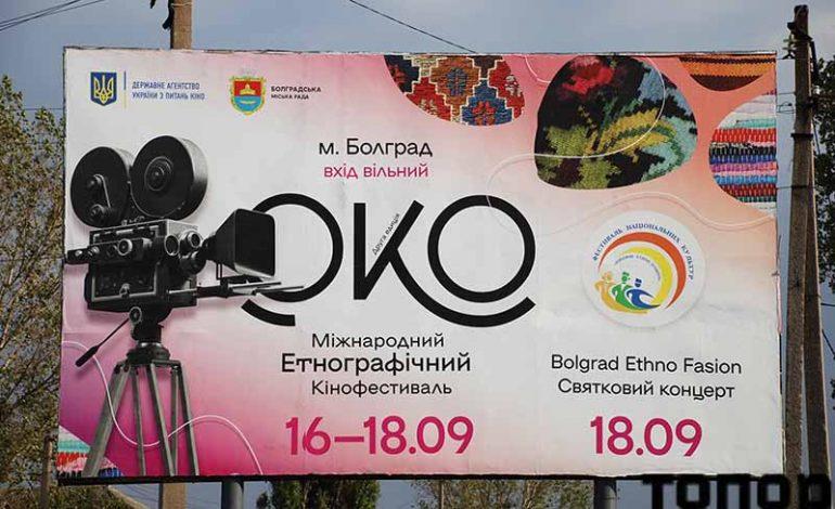 В Болграде проходит Международный кинофестиваль