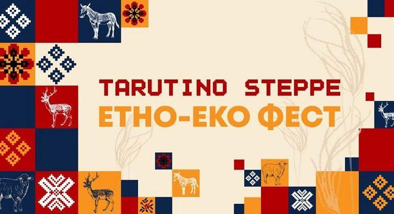 В Тарутинской степи пройдет масштабный этно-эко фестиваль