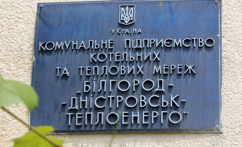 Парламентарии Белгород-Днестровского утвердили обращение к руководству страны относительно тревоги о срыве отопительного сезона