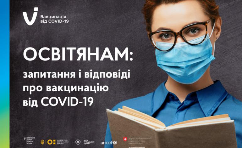Вакцинация – любой ценой: непокорных учителей могут оставить без зарплаты?