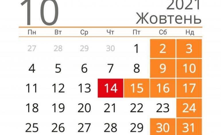 В октябре выпадает четыре выходных дня подряд