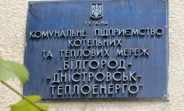 Белгород-Днестровские тепловики заняли третье место среди украинских теплоэнергетических организаций