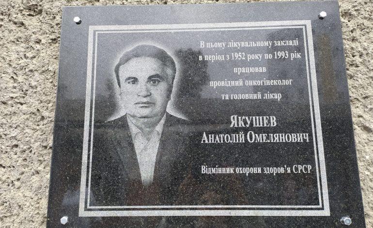 В Измаиле открыли доску памяти известному главврачу Анатолию Якушеву