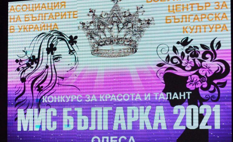 Одесса: названа победительница ежегодного конкурса «Мисс Болгарочка – 2021»