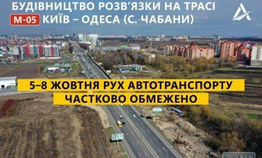 Движение по трассе Киев-Одесса ограничат до 8 октября