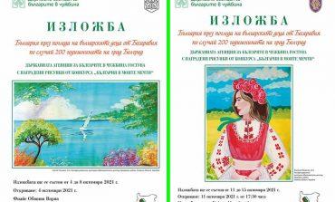 В Болгарии проходит месячник Болграда